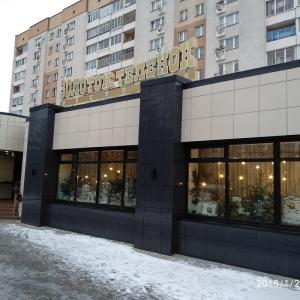"""Ресторан """"Золотой теленок"""" и """"Санвино"""" г.Гродно"""